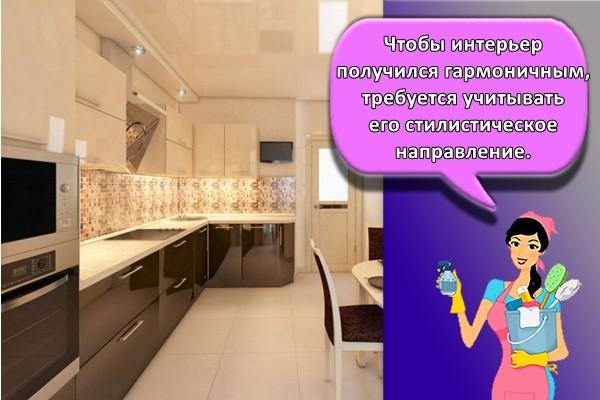 Чтобы интерьер получился гармоничным, требуется учитывать его стилистическое направление.