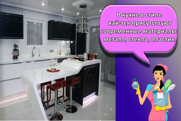 В кухне в стиле хай-тек присутствуют современные материалы: металл, стекло, пластик.