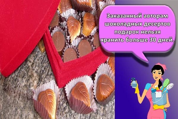 Заказанный авторам шоколадных десертов подарок нельзя хранить больше 30 дней.