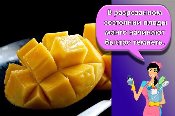 В разрезанном состоянии плоды манго начинают быстро темнеть,