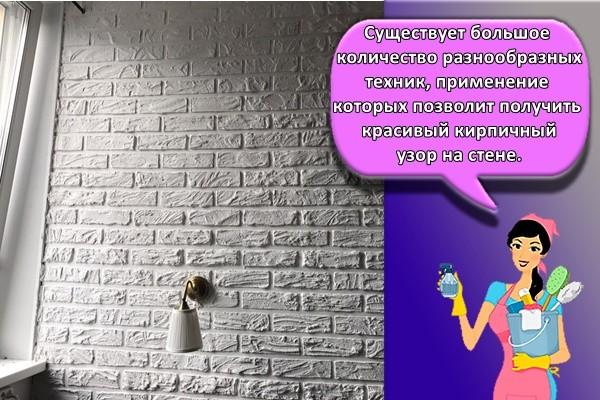 Существует большое количество разнообразных техник, применение которых позволит получить красивый кирпичный узор на стене.