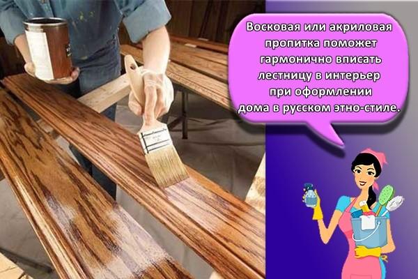 Восковая или акриловая пропитка поможет гармонично вписать лестницу в интерьер при оформлении дома в русском этно-стиле.