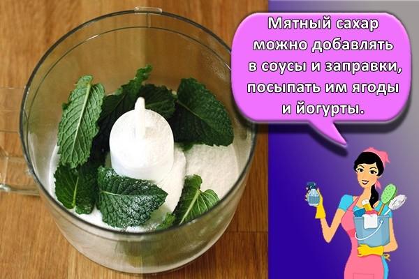 мятный сахар можно добавлять в соусы и заправки, посыпать им ягоды и йогурты.