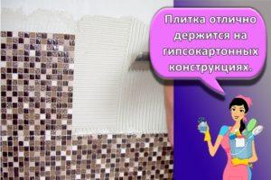 Как правильно клеить мозаичную плитку, выбор способа и лучшие составы