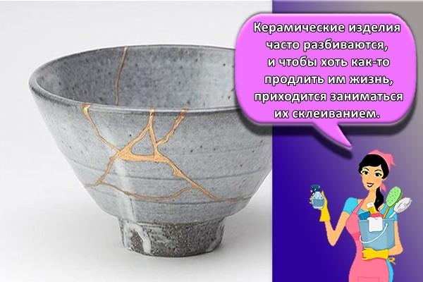 Керамические изделия часто разбиваются, и чтобы хоть как-то продлить им жизнь, приходится заниматься их склеиванием.