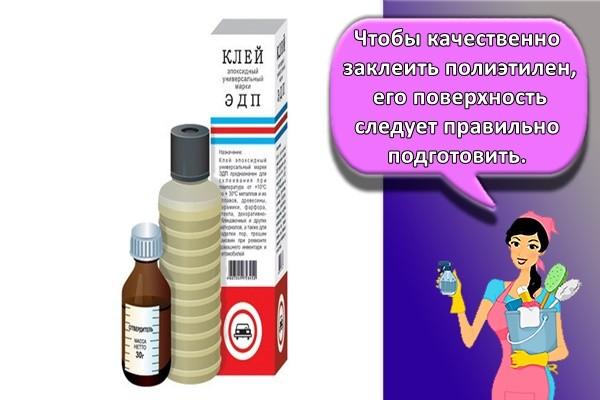 Чтобы качественно заклеить полиэтилен, его поверхность следует правильно подготовить.