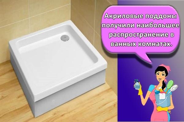 Акриловые поддоны получили наибольшее распространение в ванных комнатах.