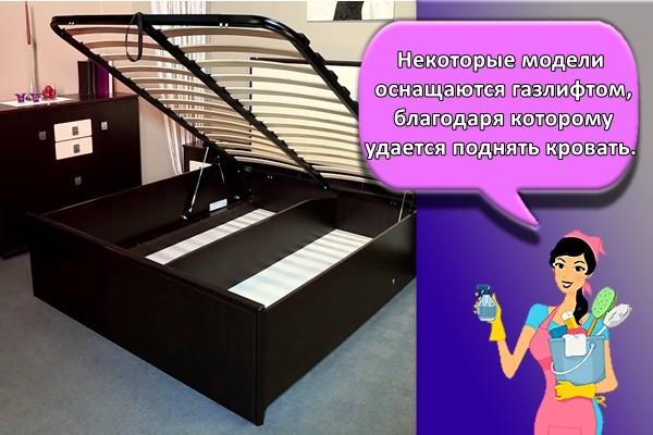 Некоторые модели оснащаются газлифтом, благодаря которому удается поднять кровать.