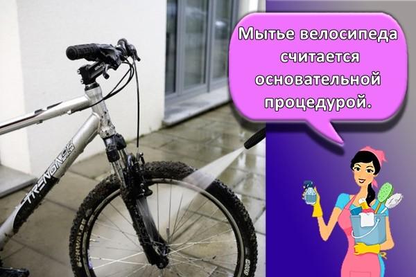 Мытье велосипеда считается основательной процедурой.
