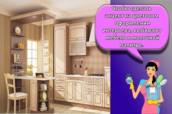 Чтобы сделать акцент на цветовом оформлении интерьера, выбирают мебель в молочной палитре.