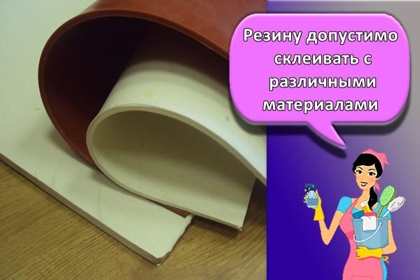 Резину допустимо склеивать с различными материалами