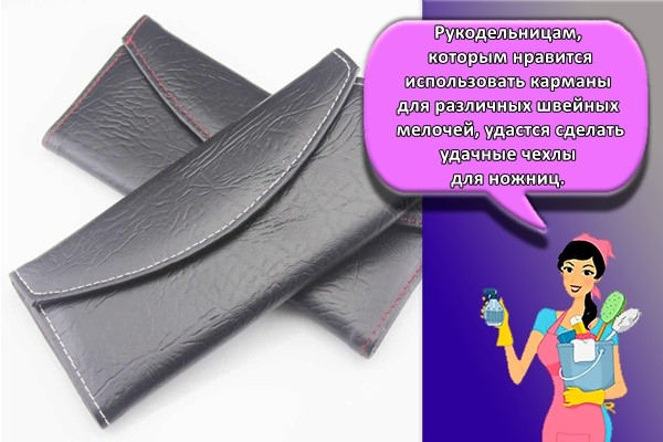 Рукодельницам, которым нравится использовать карманы для различных швейных мелочей, удастся сделать удачные чехлы для ножниц. Д