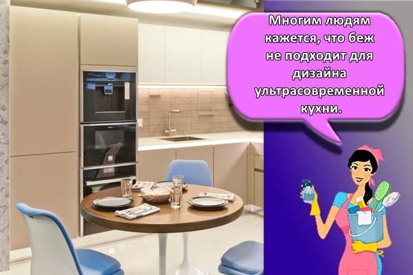 Многим людям кажется, что беж не подходит для дизайна ультрасовременной кухни.