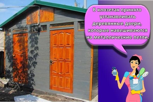 В клозетах принято устанавливать деревянные двери, которые навешиваются на металлические петли.