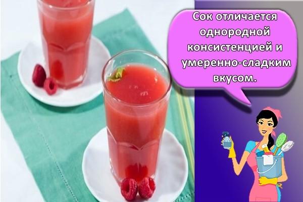 Сок отличается однородной консистенцией и умеренно-сладким вкусом.