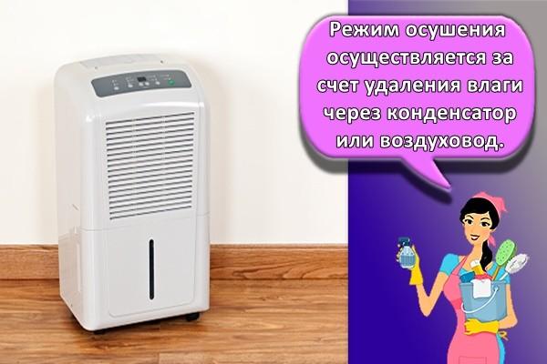 Режим осушения осуществляется за счет удаления влаги через конденсатор или воздуховод