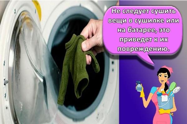 Не следует сушить вещи в сушилке или на батарее, это приведет к их повреждению.