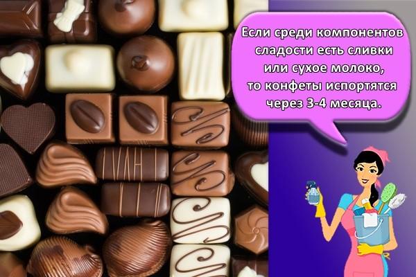 Если среди компонентов сладости есть сливки или сухое молоко, то конфеты испортятся через 3-4 месяца.