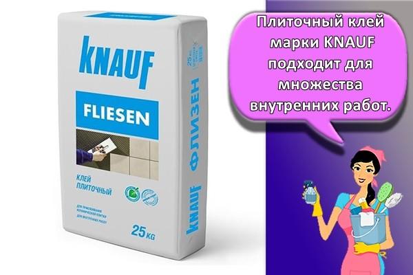 Плиточный клей марки KNAUF подходит для множества внутренних работ.
