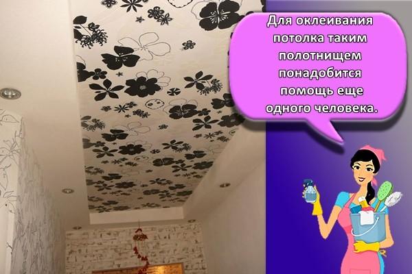 Для оклеивания потолка таким полотнищем понадобится помощь еще одного человека.