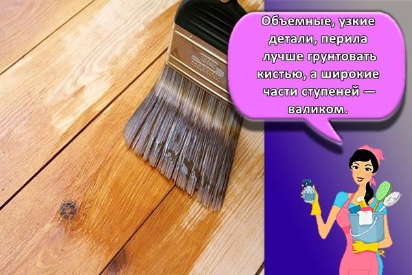 Объемные, узкие детали, перила лучше грунтовать кистью, а широкие части ступеней — валиком.