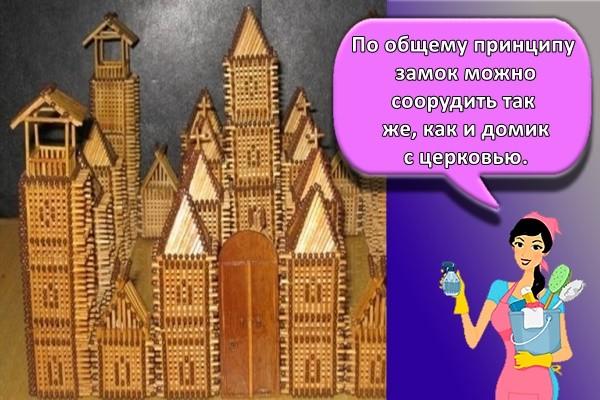 По общему принципу замок можно соорудить так же, как и домик с церковью.
