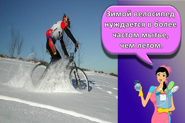Зимой велосипед нуждается в более частом мытье, чем летом.
