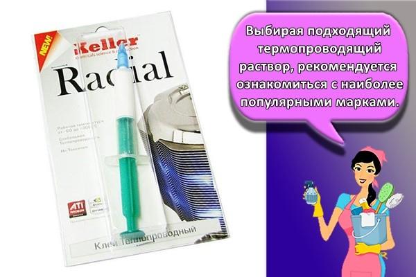 Выбирая подходящий термопроводящий раствор, рекомендуется ознакомиться с наиболее популярными марками.