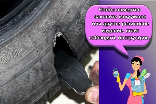 Чтобы намертво заклеить вакуумное или другое резиновое изделие, стоит соблюдать инструкцию