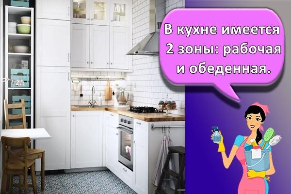 В кухне имеется 2 зоны: рабочая и обеденная.