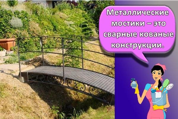Металлические мостики – это сварные кованые конструкции.