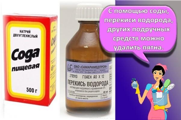 сода и перекис водорода