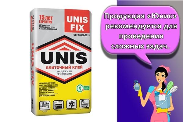 Продукция «Юнис» рекомендуется для проведения сложных задач.