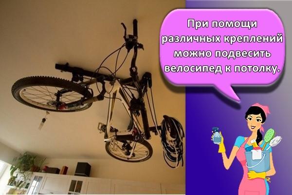 При помощи различных креплений можно подвесить велосипед к потолку