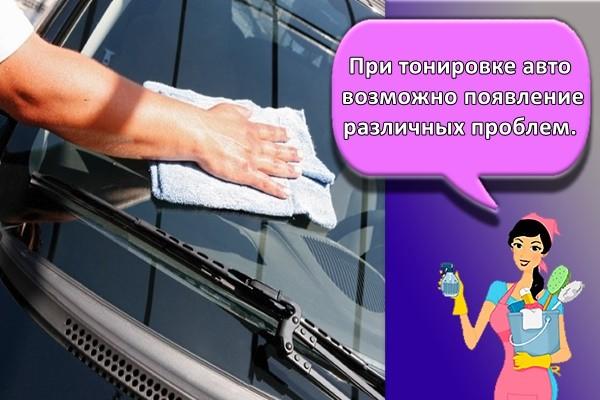 При тонировке авто возможно появление различных проблем.