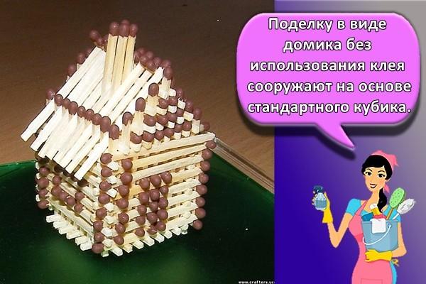 Поделку в виде домика без использования клея сооружают на основе стандартного кубика.