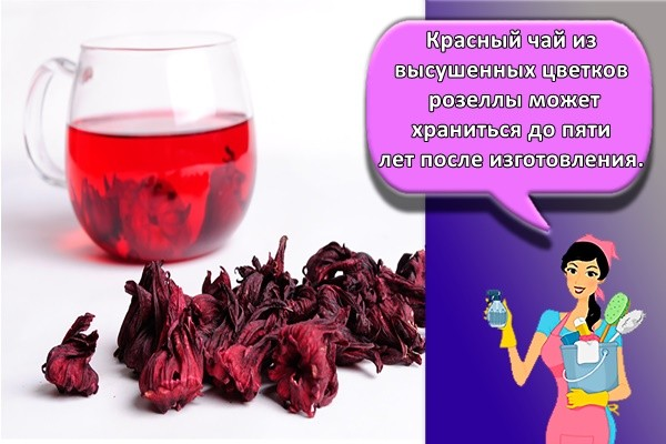 Красный чай из высушенных цветков розеллы может храниться до пяти лет после изготовления.