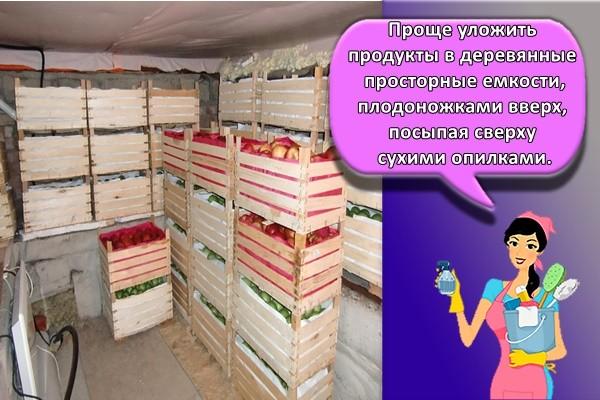 Проще уложить продукты в деревянные просторные емкости, плодоножками вверх, посыпая сверху сухими опилками.