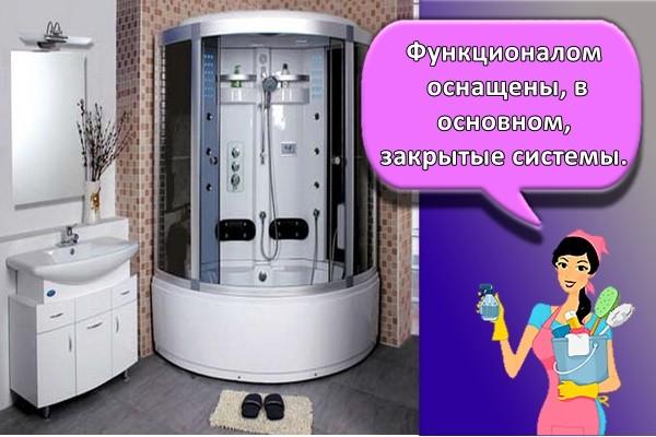 Функционалом оснащены, в основном, закрытые системы.
