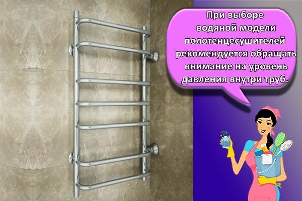 При выборе водяной модели полотенцесушителей рекомендуется обращать внимание на уровень давления внутри труб.