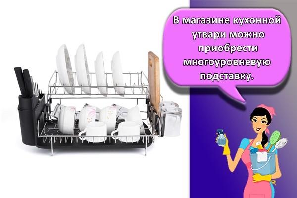 В магазине кухонной утвари можно приобрести многоуровневую подставку