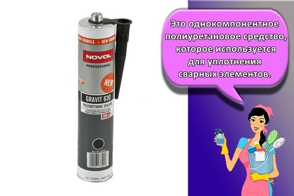 Это однокомпонентное полиуретановое средство, которое используется для уплотнения сварных элементов.