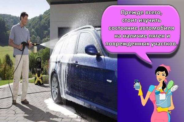Прежде всего, стоит изучить состояние автомобиля на наличие пятен и поврежденных участков.