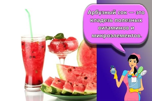 Арбузный сок — это кладезь полезных витаминов и микроэлементов.