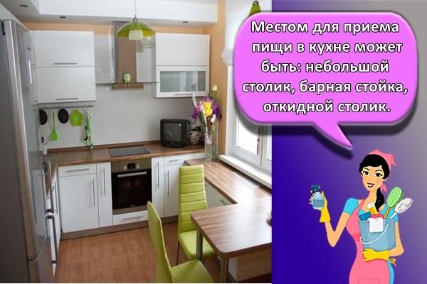 Местом для приема пищи в кухне может быть: небольшой столик, барная стойка, откидной столик