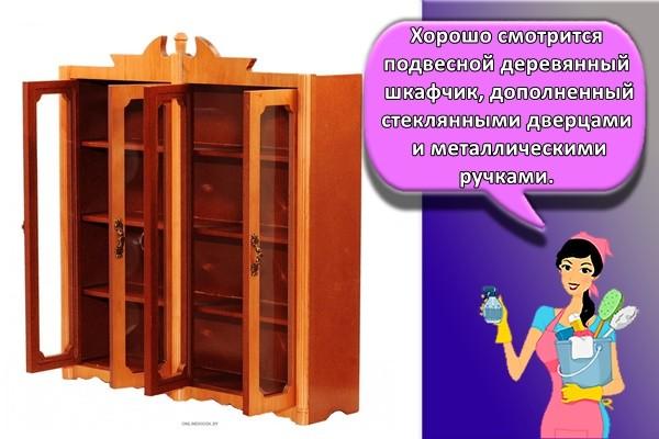Хорошо смотрится подвесной деревянный шкафчик, дополненный стеклянными дверцами и металлическими ручками.