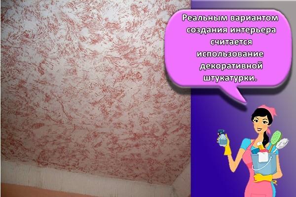 Реальным вариантом создания интерьера считается использование декоративной штукатурки.