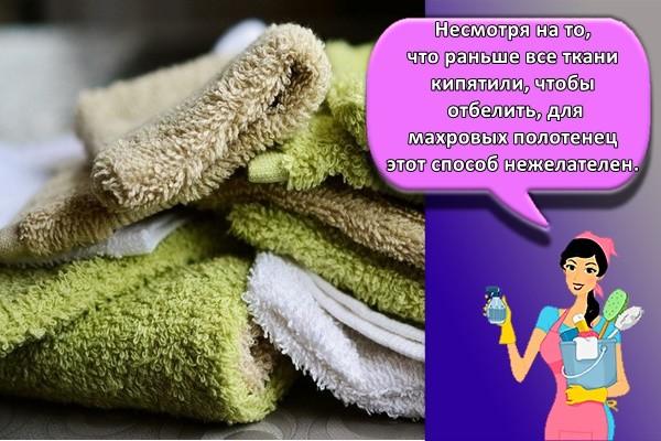 Несмотря на то, что раньше все ткани кипятили, чтобы отбелить, для махровых полотенец этот способ нежелателен.
