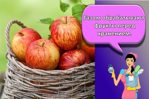 Газом обрабатывают фрукты перед хранением.