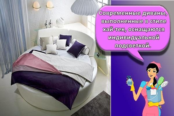 Современные диваны, выполненные в стиле хай-тек, оснащаются индивидуальной подсветкой.